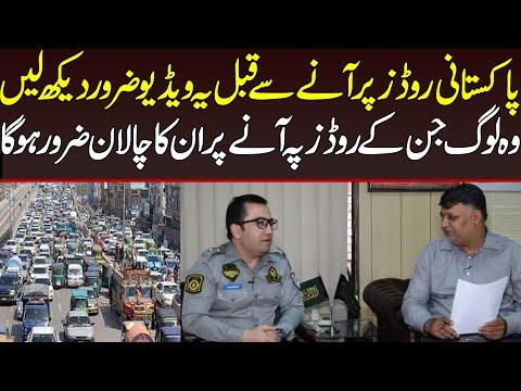 پاکستانی روڈز پر آنے سے قبل یہ ویڈیو ضرور دیکھ لیں، وہ پاکستانی جن کا چالان ضرور کیاجائے گا