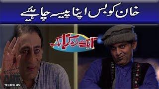 Khan Ko Apna Pesa Chaiye Jaldi Batao Kab Doge | Aik Se Barh Kar Aik #Telefilm #ARY Digital.