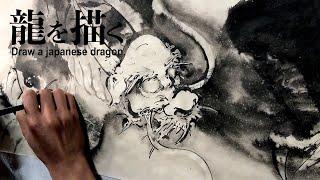 【水墨】墨で龍を描く / ダイジェスト / Draw A Japanese Dragon.