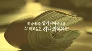 기아 모닝 2011 CF. 지갑편
