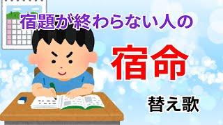 【替え歌】宿題が終わらない人の「宿命」  Official髭男dism うた:たすくこま【熱闘甲子園 テーマソング】