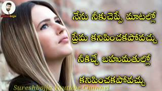 Heart Touching Love Quotes || Sureshbojja || Telugu Prema Kavithalu ||