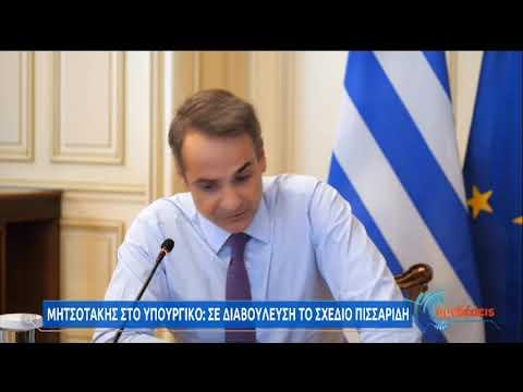 Κ.Μητσοτάκης | Το Υπουργικό Συμβούλιο | 31/07/2020 | ΕΡΤ