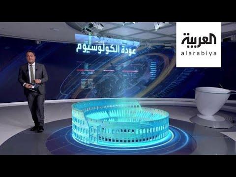 العرب اليوم - شاهد: أشهر موقع سياحي في إيطاليا يفتح أبوابه