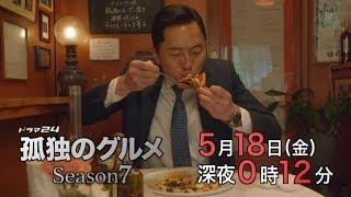 ドラマ24孤独のグルメSeason7#7