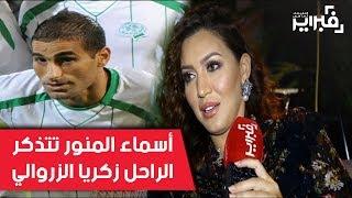 فبراير تيفي | أسماء المنور تتذكر الراحل زكريا الزروالي و تطلب لقاء تحميل MP3