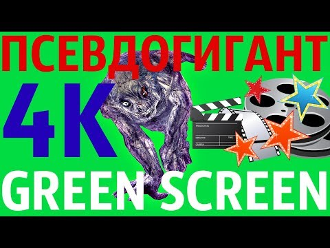 "ФУТАЖ - ""GREEN SCREEN"" CHECK CORPSE ПСЕВДОГИГАНТ (С.Т.А.Л.К.Е.Р.)"