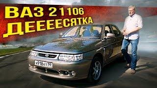 ВАЗ 21106 –РЕДЧАЙШАЯ ЗАВОДСКАЯ РАЛЛИЙНАЯ ДЕСЯТКА | Всего 350 экземпляров – Зенкевич Про автомобили