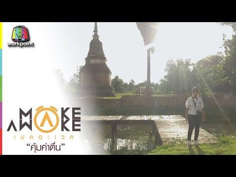 Make Awake คุ้มค่าตื่น | จ.สุโขทัย | 5 ก.ค. 61 Full HD