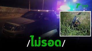 ตร.ยิงสกัดจับ หนุ่มซิ่งกระบะแหกด่าน | 09-04-63 | ไทยรัฐนิวส์โชว์