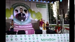 """27.06.14.Концерт группы """"Пицца"""" в Уфе."""