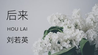 Gambar cover Hou Lai 后来 - Liu Ruo Ying 刘若英 (Lyric & Pinyin)
