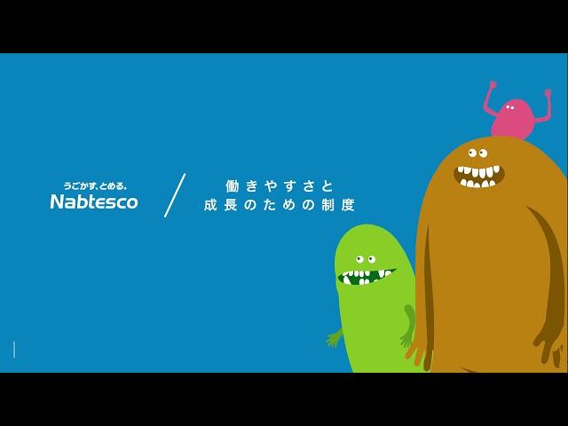 ナブテスコ株式会社 会社紹介(新卒採用向け)