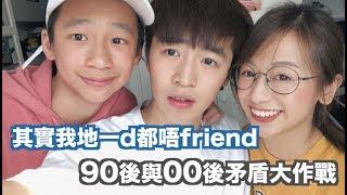 【波仔】其實我地一d都唔friend之90後與00後矛盾大作戰 家姐細佬