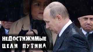 Недостижимые цели Путина