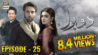 Do Bol Episode 25 | 30th April 2019 | ARY Digital [Subtitle Eng]