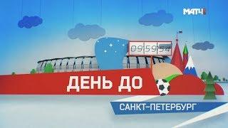 «День до». Выпуск 6. Санкт Петербург