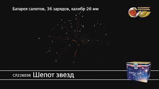 Салют Шепот звезд (арт. СЛ226036) — смотреть видео