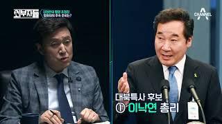 대북 특사는 나야나★ '특사의 품격'을 가진 인물은 과연 누구?! | Kholo.pk