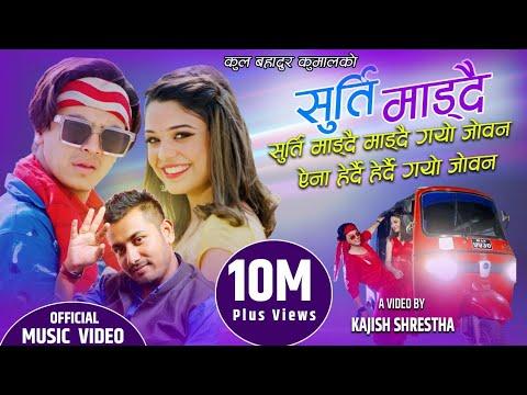 Surti Maddai by Khem Century & Samikshya Adhikari | Ft. Paul Shah & Samikshya | New Nepali Song 2021
