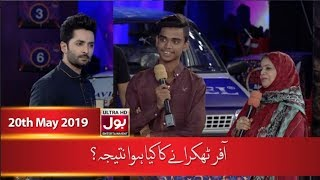 Offer Thukranay Ka Kia Hua Nateeja | Game Show Aisay Chalay Ga With Danish Taimoor