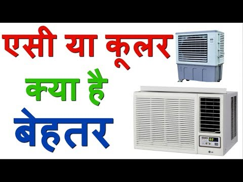 AC or Cooler Which One Is Better For Health