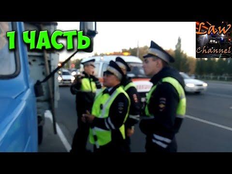 Мусор Тольятти, беспредел ГАИшников под прикрытием суда 19.3 (От студента!)