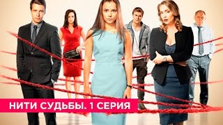 Нити судьбы. Серия 1 Twist of Fate. Episode 1