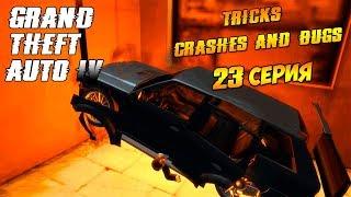GTA 4-Трюки, Аварии и Баги #23 (Tricks, Crashes and Bugs)