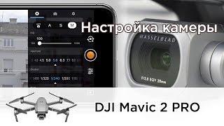 Настройка камеры DJI Mavic 2 Pro (на русском)