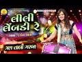 2019 Dashna Vyas | LiLi Lembdi Re Lilo Nagarvelni Chod | Nonstop 3 Tali| Titodo Raas Garba |  HD Mp4 Videos By Maa Radio