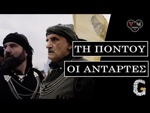 Παρακολουθήστε την ταινία μικρού μήκους «Τη Πόντου οι Αντάρτες»
