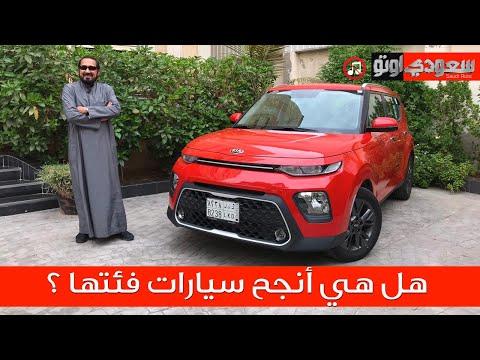 أسعار ومواصفات كيا سول 2020 في السعودية