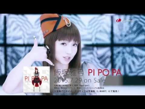 【声優動画】飯塚雅弓の新曲「PI PO PA」のミュージッククリップ解禁