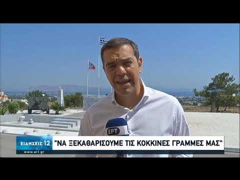 Α.Τσίπρας | Μήνυμα στην Τουρκία έστειλε απο την Κώ | 30/07/2020 | ΕΡΤ