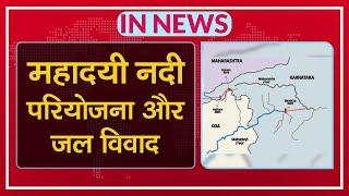 महादयी नदी परियोजना और जल विवाद | Mahadayi Project and Water Disputes - IN NEWS IDrishti IAS