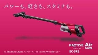 コードレススティッククリーナー RACTIVE Air ピンク