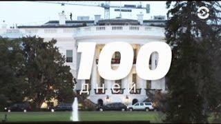 Что успеет Трамп за первые 100 дней президентства