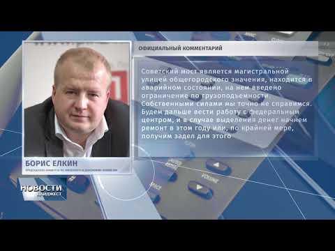 Новости Псков 21.02.2020 / Свыше десяти миллиардов рублей нужно Псковской области на ремонт мостов