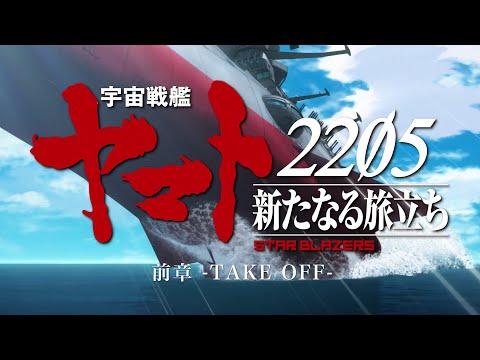 『宇宙戦艦ヤマト2205 新たなる旅立ち 前章‐TAKE OFF‐』本予告