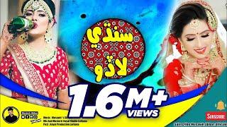 New Sindhi Remix Song 2020 || Mashup || Laado || Wedding Song || Musawir Abbas Nizamani