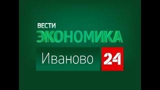 РОССИЯ 24 ИВАНОВО ВЕСТИ ЭКОНОМИКА. 16.01.2019