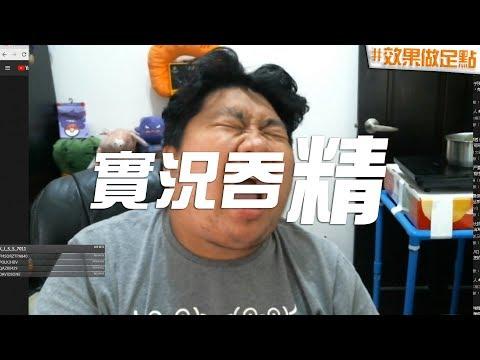 """統神台實況吞精 + 003親自下""""面""""給你吃!!"""