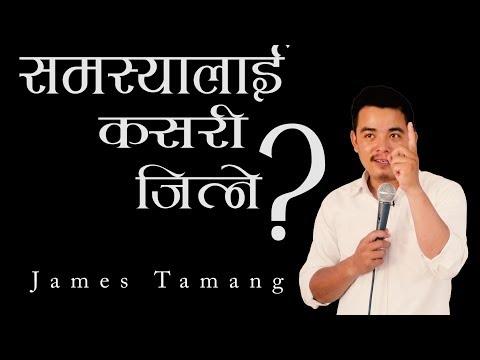 समस्यालाई कसरी जित्ने ? James Tamang/Nepali