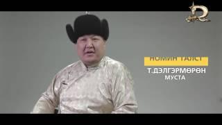 Delgermurun - Khiimori Tsomog