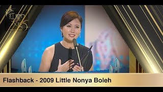 Star Awards 2019 - Flashback 2009  Little Nonya Boleh 娘惹出招,谁与争锋?