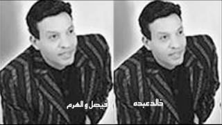 تحميل و مشاهدة خالد عبده - فيصل والهرم MP3