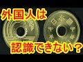 海外の反応 外国人観光客には日本の五円玉が認識できない?驚愕の事実に親日家もびっくり仰天!世界から見た日本の評価