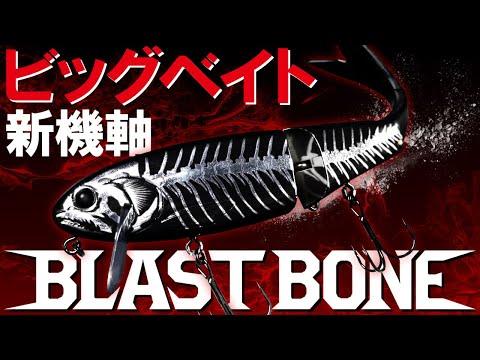 """【バス釣り】ピンスポットで寄せて、喰わせる。ドッグウォーク特化型ビッグベイト """" BLAST BONE SF """" PV"""