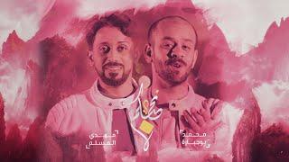 نحبكم We love you | ملا مهدي المسلم | ملا محمد بوجبارة | 2020 تحميل MP3